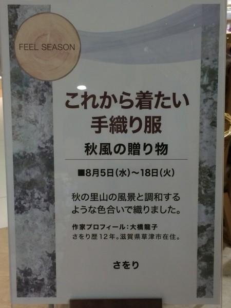 さをりの森150905