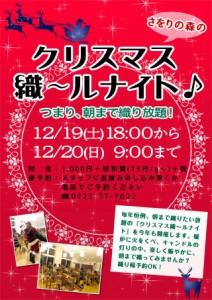 クリスマス織~ルナイト2015ポスター